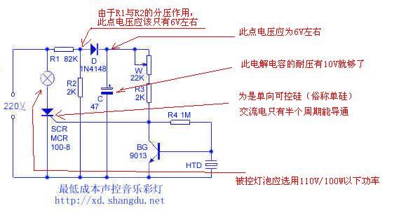 声控音乐彩灯控制器如图所画的电路中,电容器的电压要
