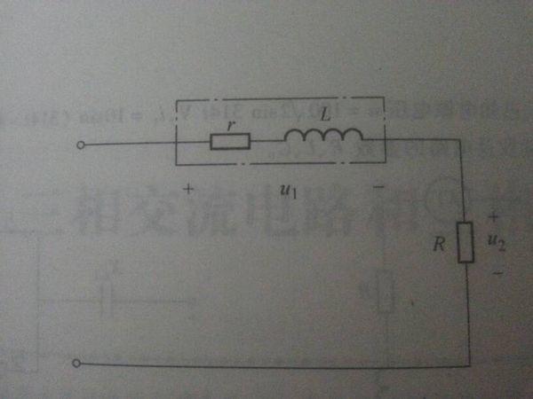 大一电工基础题日光灯电路图所示,已知灯管电阻r=520Ω,镇流器电感l=