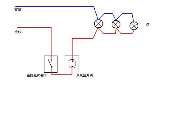 一个单控开关控制3个灯泡在接声控开关要怎么接 希望提供接线图