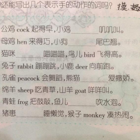 动物的英语怎么写