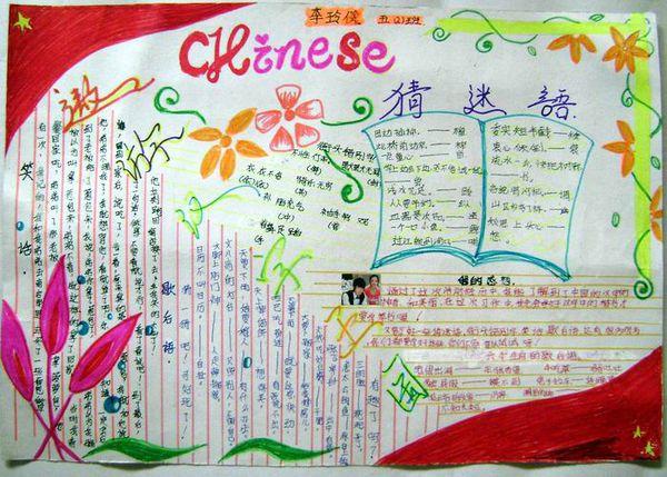 汉字手抄报与生活联系汉字,3——5篇文章,给个链接的去死,2009年6月17