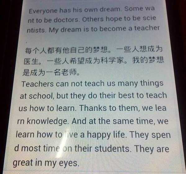 我的梦想作文评语