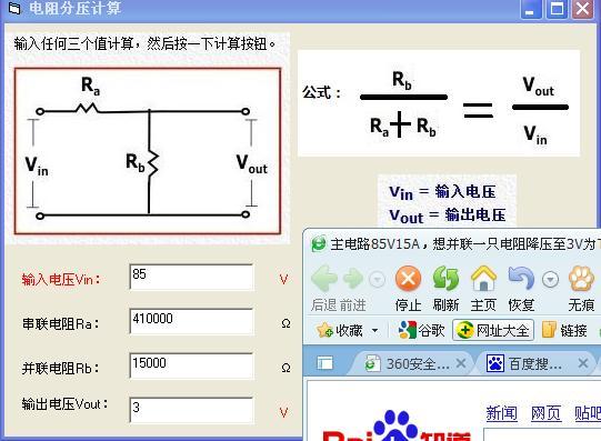 主电路85v15a,想并联一只电阻降压至3v为tl431作取样电压比较,这个