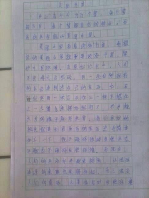 中国梦我的梦 参考作文