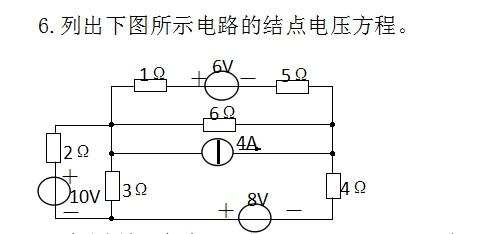 电路分析题解析