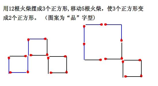"""有十二根火柴棒摆成三个正方形怎么移动其中的几根使它们成为五个正方形(图2)  有十二根火柴棒摆成三个正方形怎么移动其中的几根使它们成为五个正方形(图4)  有十二根火柴棒摆成三个正方形怎么移动其中的几根使它们成为五个正方形(图6)  有十二根火柴棒摆成三个正方形怎么移动其中的几根使它们成为五个正方形(图9)  有十二根火柴棒摆成三个正方形怎么移动其中的几根使它们成为五个正方形(图13)  有十二根火柴棒摆成三个正方形怎么移动其中的几根使它们成为五个正方形(图15) 为了解决用户可能碰到关于""""有十二根火"""