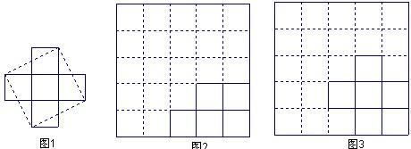 如图1,将由5个边长为1的小正方形组成的十字形纸板沿虚线剪拼成一个大图片