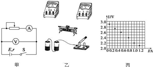 用电流表和电压表测干电池的电动势和内阻,其实验电路