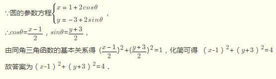 把圆的参数方程  x=1+2cosθ  y=−3+2sinθ  化成普通方程是____