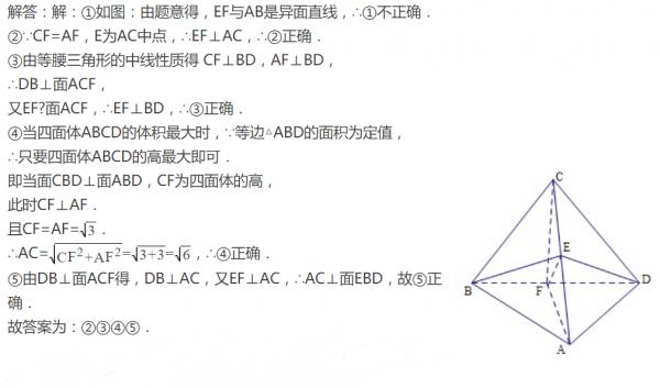 将边长为2,锐角为60°的菱形ABCD沿较短对角线BD折成四面体ABCD点E、F分别为AC、BD的中点,则下列命题中正确的是_________.
