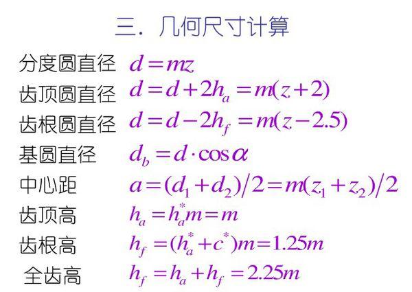 小齿轮齿数_已知大齿轮的模数m=4,齿数z2=38.两齿轮的中心距a=112mm,求大小齿轮 ...