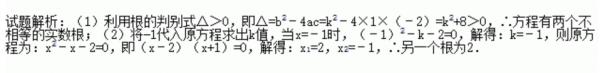 已知:关于x的方程x2+kx﹣2=0  求证:方程有两个不相等的实数根