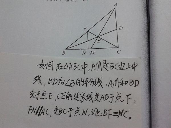 如图abc中ac ab bc_如图,在 ABC中,AM是BC边上的中线,BD为角B的平分线,AM和BD交于点E,CE的 ...