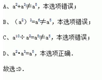 以下各式计算结果等于a5的是( ) A.a2+a3 B.(a2)3 C.a10÷a2 D.a2•a3