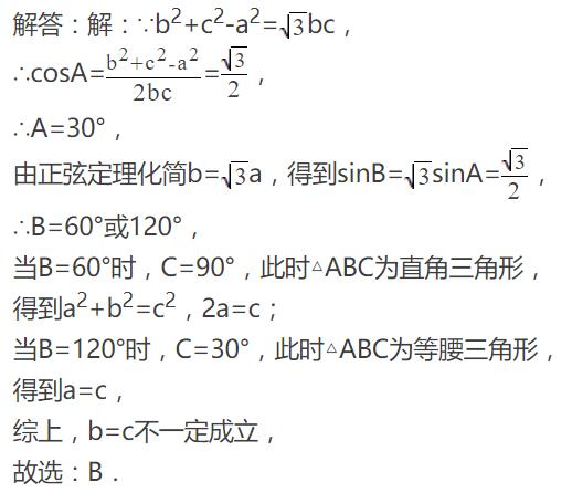 在△ABC中,角A、B、C所对的边分别为a,b,c,若b2+c2-a2= 3√ bc,且b= 3√ a,则下列关系一定不成立的是(  )