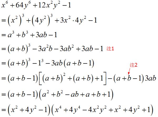 公式 因数 分解