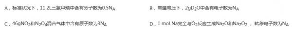 设NA为阿伏加德罗常数的值,下列说法不正确的是(   )